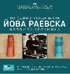 """Три изложби през месец септември в ХГ """"Жорж Папазов"""" - Ямбол"""