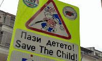 """Стартира акцията """"Децата тръгват на училище. Да ги пазим на пътя!"""""""