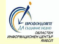 Информационни срещи на ОИЦ-Ямбол във всички общини