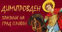 Периода и местата за търговска дейност за празника на Сливен -  Димитровден