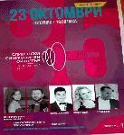 Сливенският симфоничен оркестър с юбилеен концерт по повод 85 години от основаването си