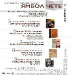 """Петима български белетристи ще участват със свои произведения в тазгодишните литературни дни """"Ямбол чете"""""""