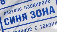 Синята зона в Сливен се разширява от 1 декември