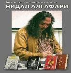 Нидал Алгафари представя 4 свои книги пред тунджанската публика