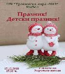 В културния афиш на Ямбол за седмицата 17 декември - 23 декември 2018 година