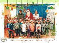 Коледна картичка и календарчета за семейството на всяко дете