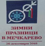 ЗИМНИ ПРАЗНИЦИ В С. МЕЧКАРЕВО
