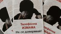 В Ямбол разследват две телефонни измами от последните дни