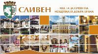Сливен: Общината с предложение към ресторантьорския и хотелиерския бизнес