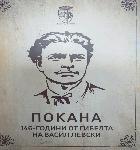 На 19 февруари Сливен отбелязва 146 години от обесването на Васил Левски