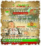 Тържествено отбелязване на Националния празник на България 3 март в Стралджа