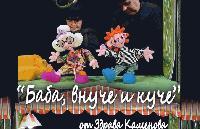 Три нови заглавия в репертоара на ямболския куклен театър този сезон