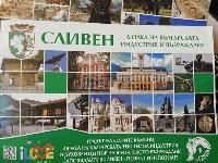 Брандинг стратегия за развитието на туризма подготвя община Сливен
