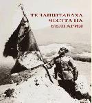 Изложба, посветена на Балканската война, гостува в ямболския Музей на бойната слава