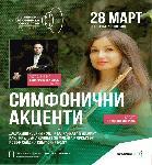 Сливенският симфоничен оркестър с концерт на 28 март