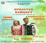 """Пролетен концерт на ансамбъл """"Сливен""""  на 21 март"""