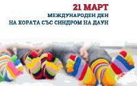 Урок за толерантност и съпричастност с децата със синдром на Даун от Сливен