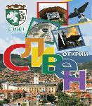 "Крепостта ""Туида"" и Сливен на финала за наградите на Bulgarian Travel Awards"