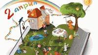 2 април - Международен ден на детската книга. Събитията в Ямбол: