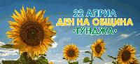 Празничните прояви в Община Тунджа днес: