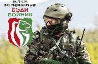 """Националната кампания """"Бъди войник"""" идва в Ямбол на 18 април"""