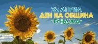 """Празничната порграма в Община """"Тунджа"""" на 19.04.2019 г."""