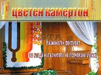 """Над 60 деца от цялата страна ще участват в конкурса """"Цветен камертон"""" в Сливен"""