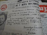126 г. от рождението на Елисавета Багряна