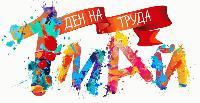 1-ви май - Международен ден на труда