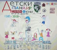 Над 15 безплатни работилници ще доведе Детски панаир в Сливен