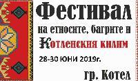 В Котел подготвят поредното издание на Фестивала на етносите, багрите и котленския килим