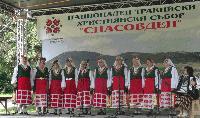 """XV-ти Национален тракийски християнски събор """"Спасовден"""""""