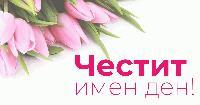 На 20 юни православната църква чества Преп. Наум Охридски. Вижте кой празнува: