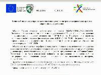 Община Сливен стартира изпълнението на проект за патронажна грижа