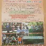 Канят ни на общобългарски събор в Иглика
