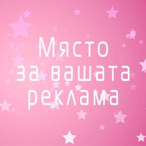 Банер 1