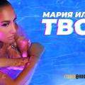 Мария Илиева - Твоя