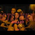 Artik and Asti - Истеричка