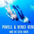 Pavell / Venci Venc - Ако не сега кога