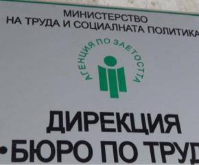 По-малко безработни отчитат в Бюро по труда Ямбол