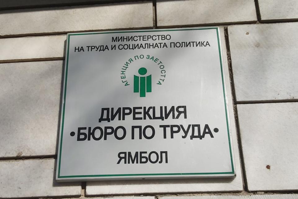 3532-ма са към днешна дата (4 декември) регистрираните безработни в бюрата по труда от Ямболска област, установи проверка на 999 в електронния регистър...