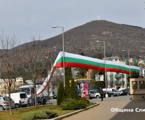 140-метрово знаме за 3 март в Сливен