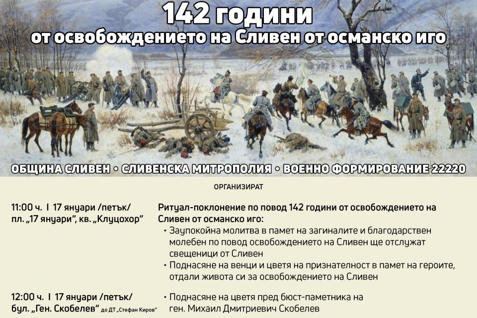 """На 17 януари ще бъдат отбелязани 142 години от освобождението на Сливен от османско иго. От 11.00 часа на площад """"17 януари"""" в квартал """"Клуцохор"""" ще се..."""