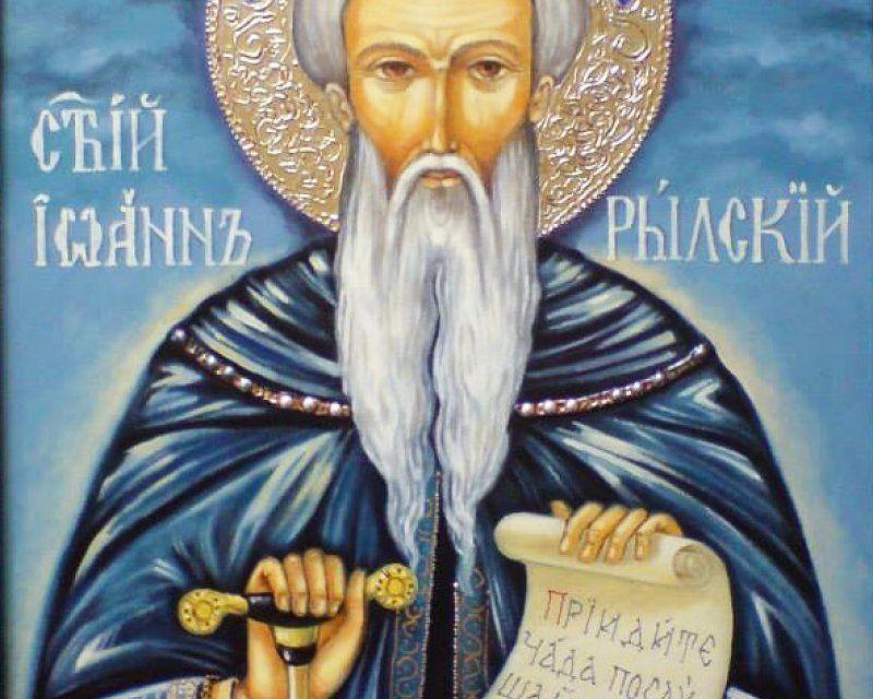 На 19 октомври Православната църква прославя Св. Йоан Рилски Чудотворец. По този повод във всички епархии на Българската православна църква ще бъде отслужена...