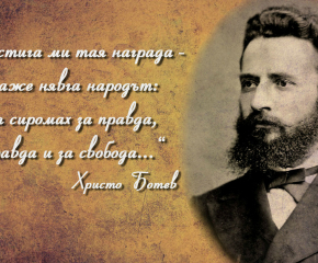 2-ри юни, ден на загиналите за свободата на България
