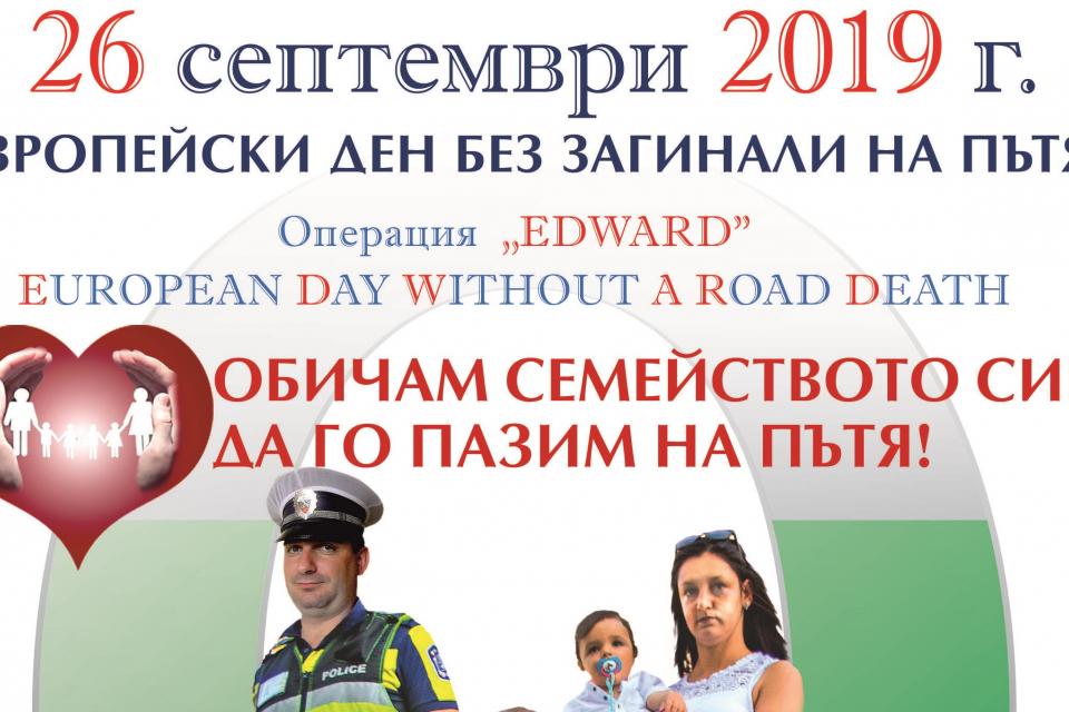 """Мотото на кампанията е """"Обичам семейството си! Да го пазим на пътя!"""" Мащабната операция EDWARD се провежда за четвърта поредна година на територията на..."""