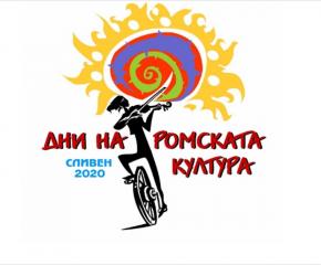 На 27 и 28 август в Сливен ще се проведат Дни на ромската култура