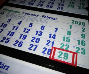 29 февруари - какво крие този ден?