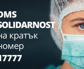 3 респиратора ще бъдат закупени с част от даренията, постъпили чрез DMS SOLIDARNOST
