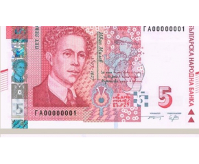 От 4 септември ще е в обращение новата банкнота от 5 лв. със знак за незрящи